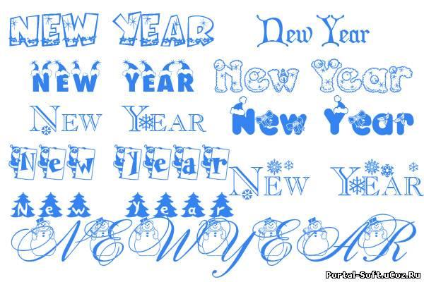 Новогодние шрифты